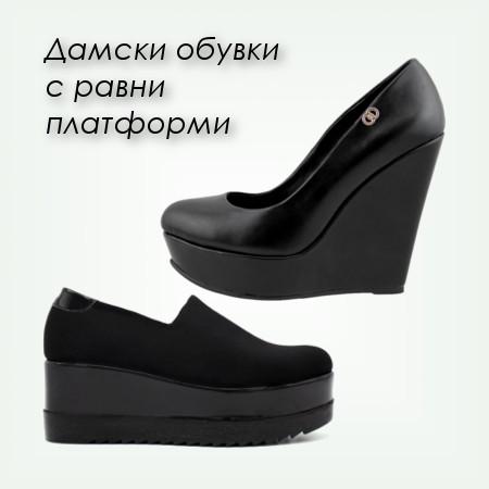 3bb03a6e0fe Banner: Дамски обувки с равни платформи